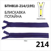 Молния потайная, неразъемная, витая, Т3, 18см, нейлон, 214 баклажановый