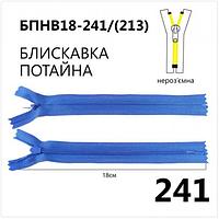 Молния потайная, неразъемная, витая, Т3, 18см, нейлон, 241 небесно-голубой