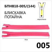Молния потайная, неразъемная, витая, Т3, 18см, нейлон, 005 розовый светлый