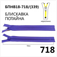 Молния потайная, неразъемная, витая, Т3, 18см, нейлон, 718 сиреневый