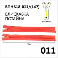 Молния потайная, неразъемная, витая, Т3, 18см, нейлон, 011 красный светлый