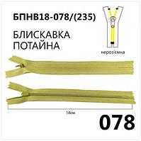 Молния потайная, неразъемная, витая, Т3, 18см, нейлон, 078 оливковый светлый