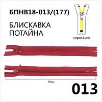 Молния потайная, неразъемная, витая, Т3, 18см, нейлон, 013 бордовый