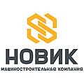 """Машиностроительная компания """"НОВИК"""""""