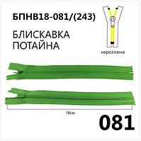 Молния потайная, неразъемная, витая, Т3, 18см, нейлон, 081 зеленый