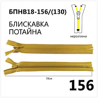 Молния потайная, неразъемная, витая, Т3, 18см, нейлон, 156 хаки