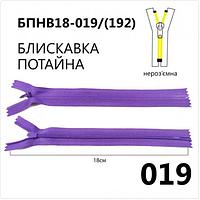 Молния потайная, неразъемная, витая, Т3, 18см, нейлон, 019 фиолетовый