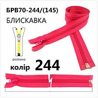 Молния разъемная справа, витая, Т5, 70см, нейлон, 244 розовый