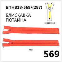 Молния потайная, неразъемная, витая, Т3, 18см, нейлон, 569 киновар