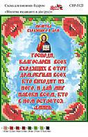 Вышивка бисером СВР 5123 Молитва входящего в дом(на русском) формат А5