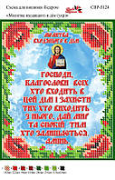 Вышивка бисером СВР 5124 Молитва входящего в дом(на украинском) формат А5