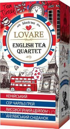 Чай Lovare / Ловаре Англійська чайний квартет, 24 пакету, фото 2