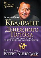 Роберт Кийосаки Квадрант денежного потока (26804)