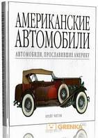Крейг Читэм Американские автомобили. Автомобили, прославившие Америку (32248)