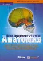 Йоганес В. Роен Анатомия (32288)