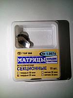 Матрицы контурные секционные метал. ТОР большие с выступом 35 мкм № 1.0974