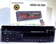 Автомагнитола MP3 8506 BT (громкая связь)