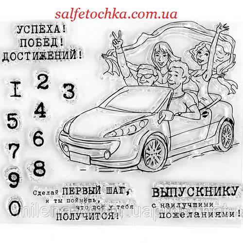 """Набор силиконовых штампов """"Выпускник"""""""