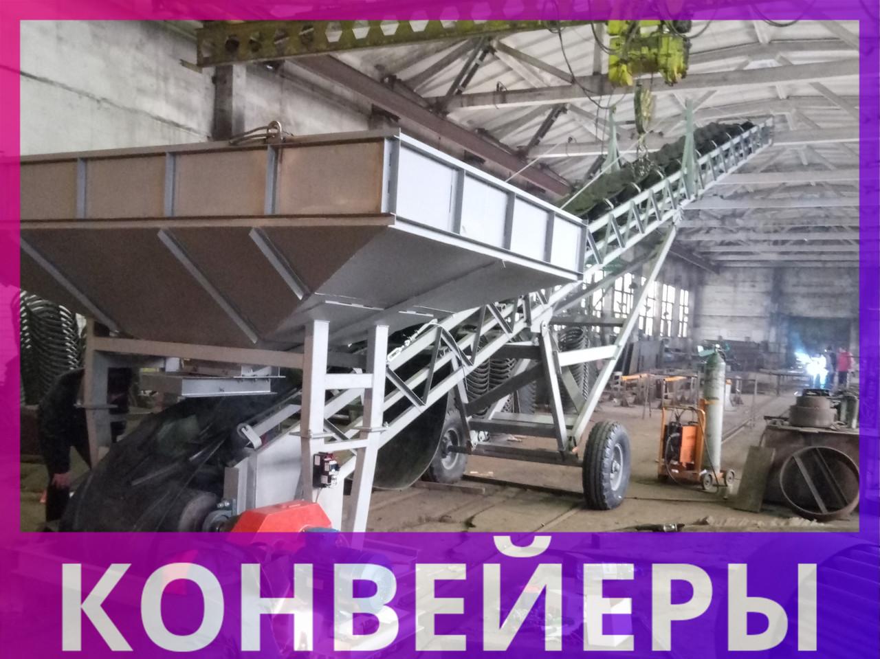 Конвейер ленточный передвижной КЛП-16