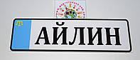 Номер на коляску с татарским флагом