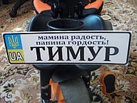 Номер на велосипед Тимур