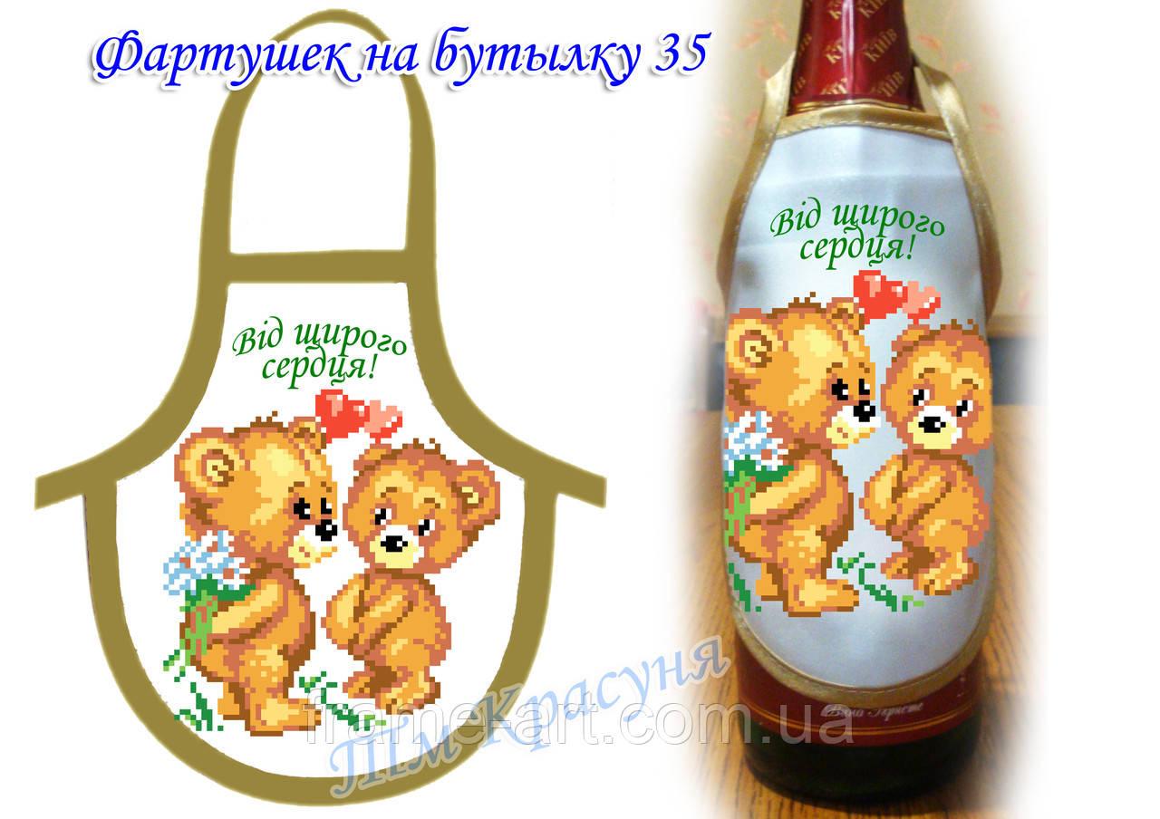 Фартушек на бутылку №35 габардин
