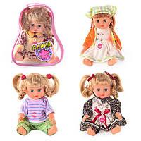 Кукла АЛИНА 5063-64-58-65, 28см, звук (рус), 4 вида, в рюкзаке, 22-17-12см