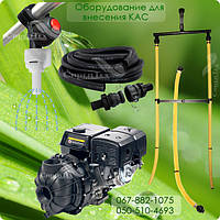 Оборудование для внесения жидких удобрений (КАС)