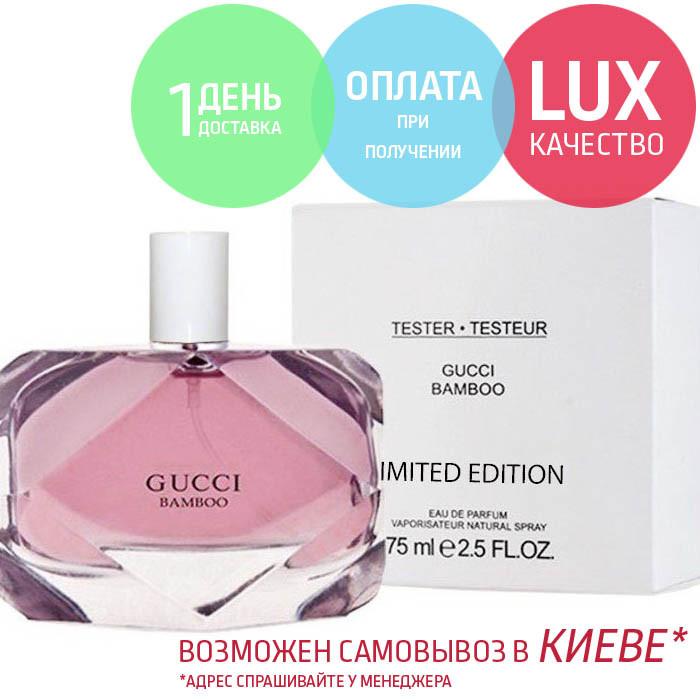 купить сейчас Tester Gucci Bamboo Limited Edition Eau De Parfum