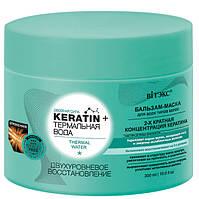 Бальзам-маска Keratin + Термальная вода 2-уровневое восстановление