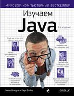 Изучаем Java. Сьерра К.