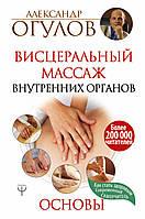Висцеральный массаж внутренних органов Александр Огулов