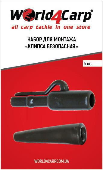 Набор для монтажа Клипса безопасная world4carp (уп.10 изделий)