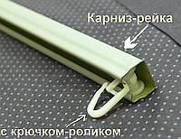 Гачки для рейки металопластикових карнизів