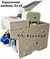 Бараночная машина Б4-58, Б458 для производства бараночных изделий - сушек, баранок и бубликов