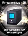 Интерактивные ИБП