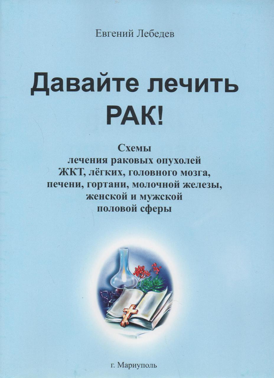Давайте лечить рак! Евгений Лебедев