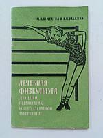 Лечебная физкультура для детей, перенесших костно-суставной туберкулез М.Шмелева 1963 год