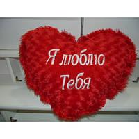 """Подушка сердце """"Я люблю тебя"""", размер 32х45 см"""