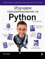 Изучаем программирование на Python.Бэрри П.