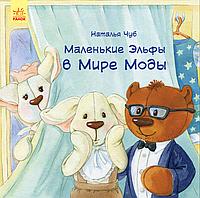 Книга Тигрес Маленькие Эльфы в Мире Моды рус. (274616)