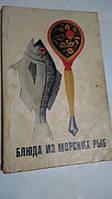 Блюда из морских рыб А.Сметанкин