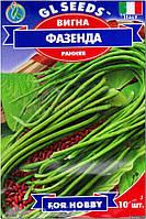 Семена Вигна Фазенда 10 семян GL Seeds