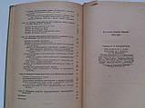 Брехман И. Жень-шень. Л. Медгиз. 1957 год, фото 7