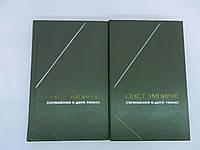 Секст Эмпирик. Сочинения в двух томах (б/у).