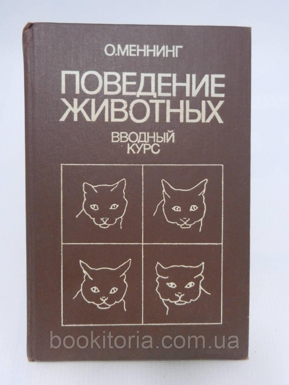 Меннинг О. Поведение животных. Вводный курс (б/у).