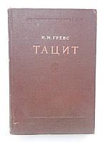 Гревс И.М. Тацит.