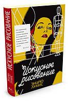 "Книга ""Искусное рисование"", Эндрю Лумис | Иностранка - Колибри"