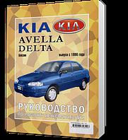 Книга / Руководство по ремонту KIA AVELLA / KIA AVELLA DELTA с 1996 бензин   Чижовка (Минск)