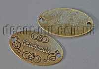 Металлическая ретро-бирка HandMade 32х19мм 23778 10шт.